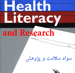 http://www.ihepsa.ir/files/site1/pages/literacy.jpg